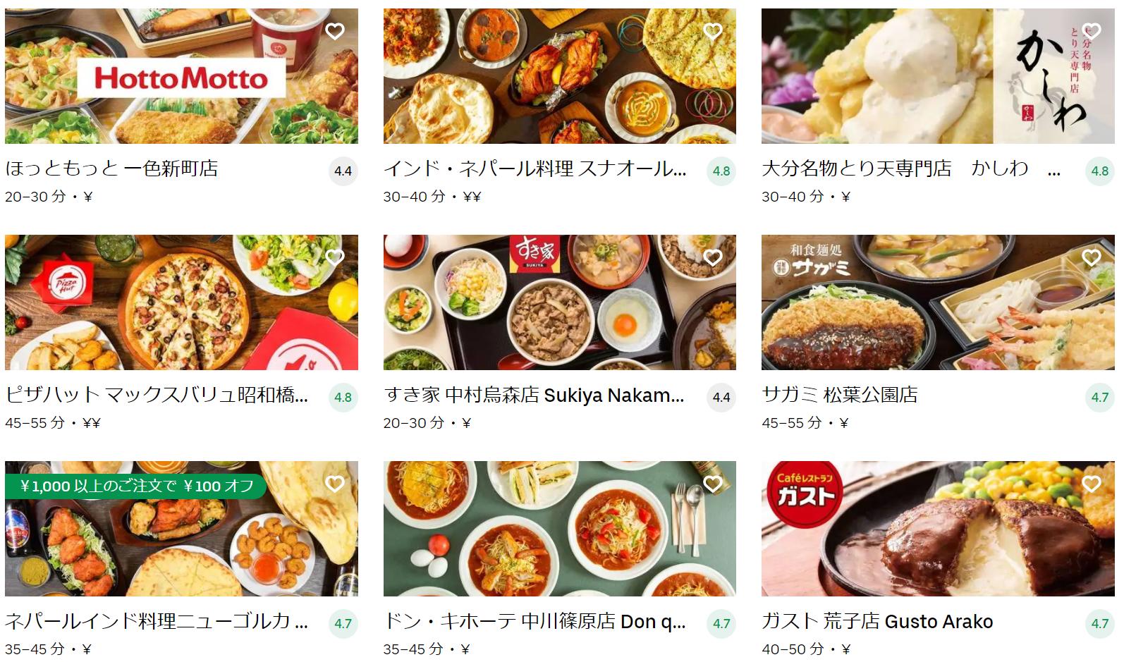 名古屋市中川区エリアのおすすめUber Eats(ウーバーイーツ)メニュー