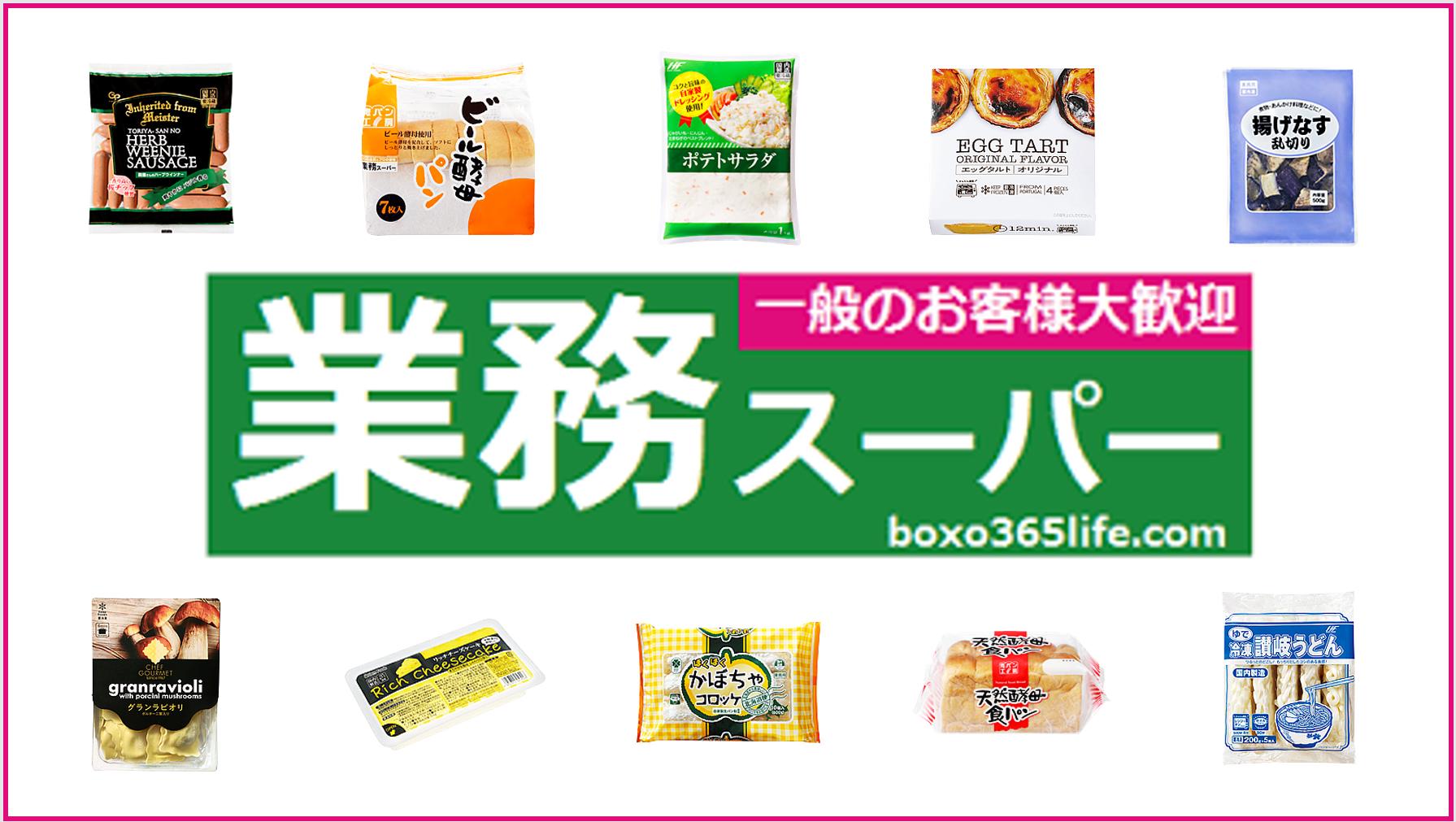 【10月最新】業務スーパーで買うべきおすすめ人気商品ランキング50選!