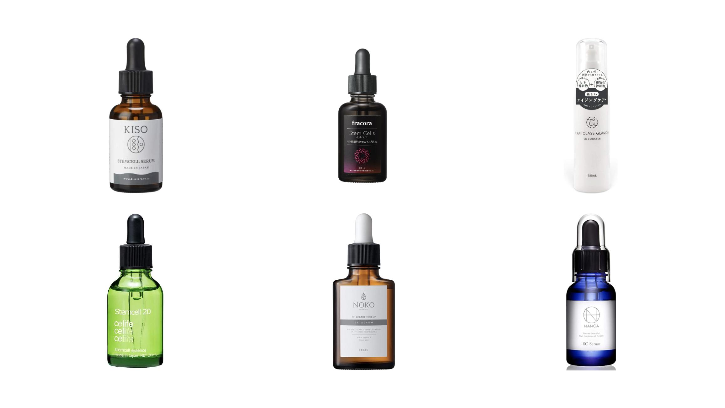 ヒト幹細胞美容液のおすすめ人気ランキング12選!口コミ上位の人気アイテムを厳選