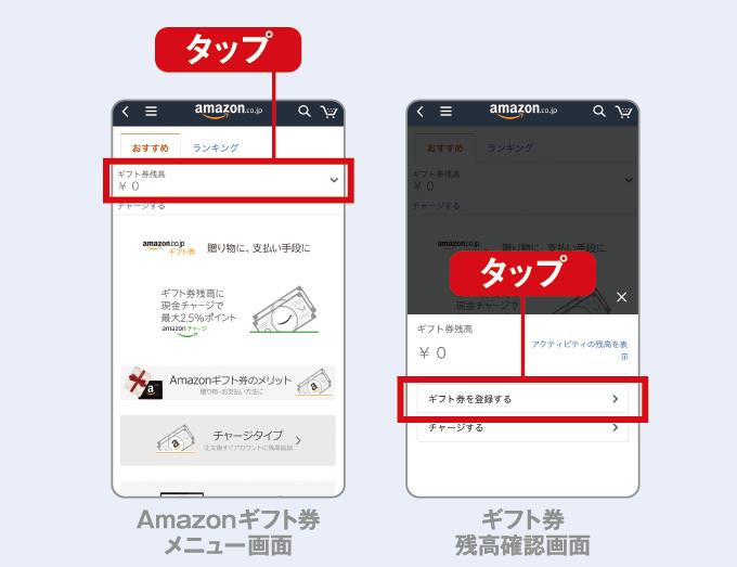Amazonギフト券の登録方法ステップ2