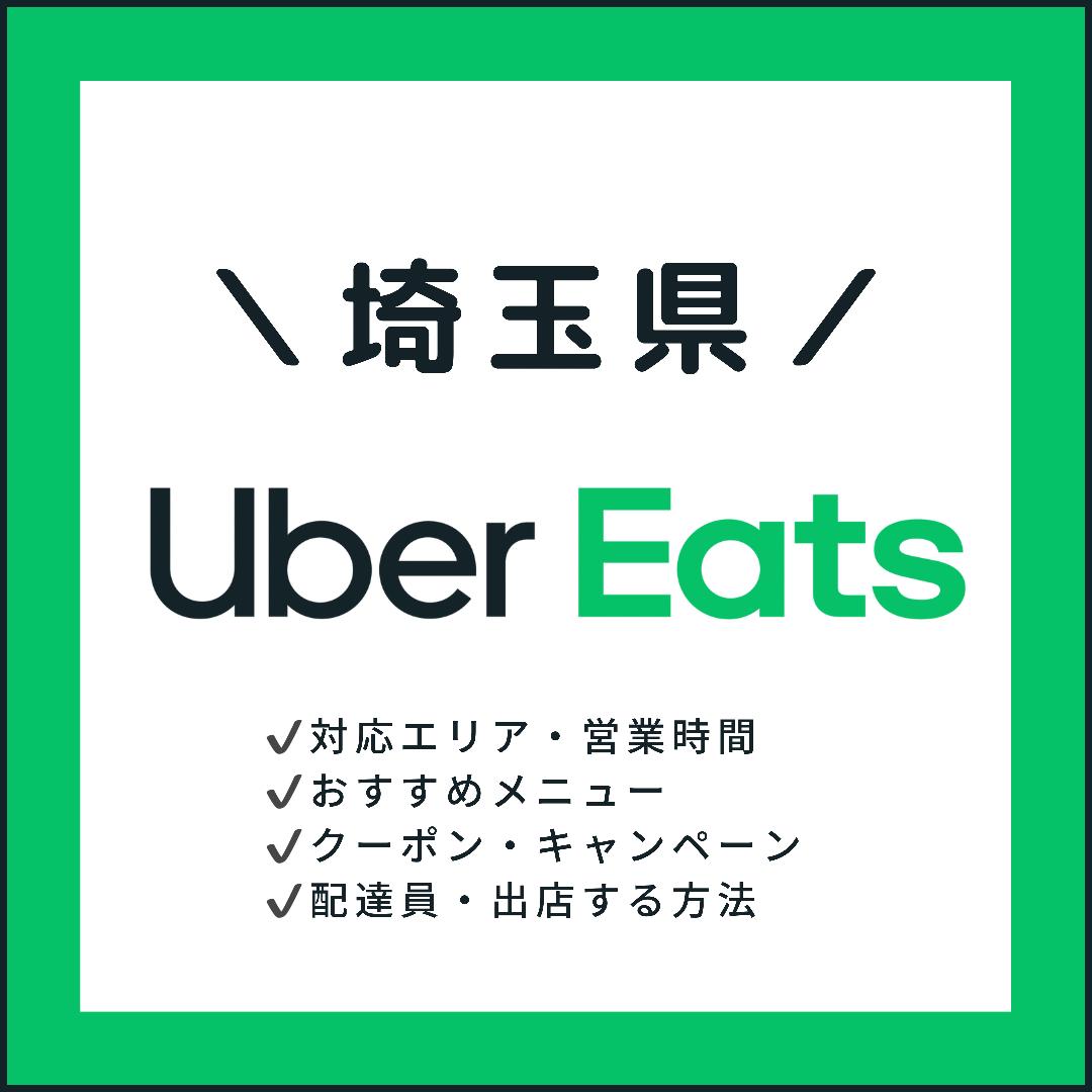 Uber Eats(ウーバーイーツ)埼玉県の対応エリア・料金・メニュー情報【クーポン・配達パートナー登録も】