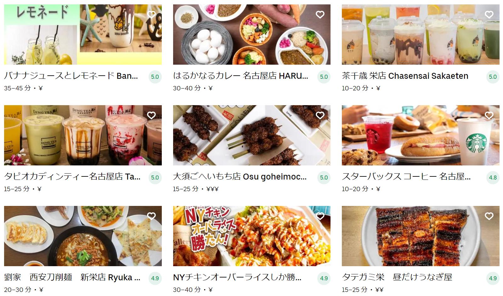 名古屋市中区エリアのおすすめUber Eats(ウーバーイーツ)メニュー