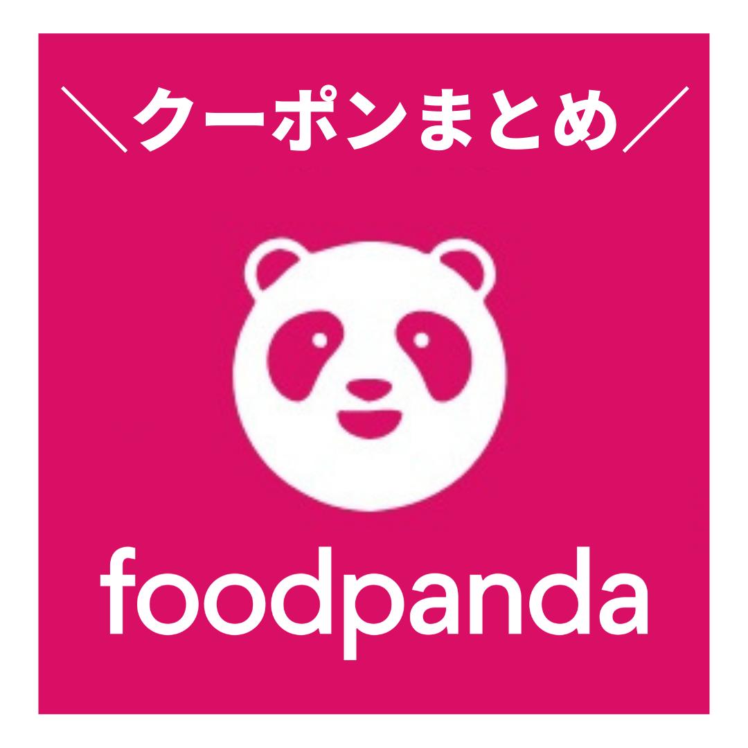 【9月22日更新】foodpanda(フードパンダ)のクーポンまとめ!初回・2回目以降に使えるお得情報を紹介