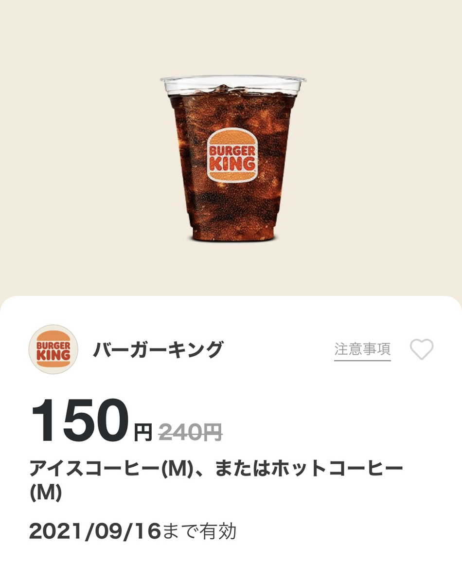 バーガーキングのアイスコーヒー(M)/ホットコーヒー(M)