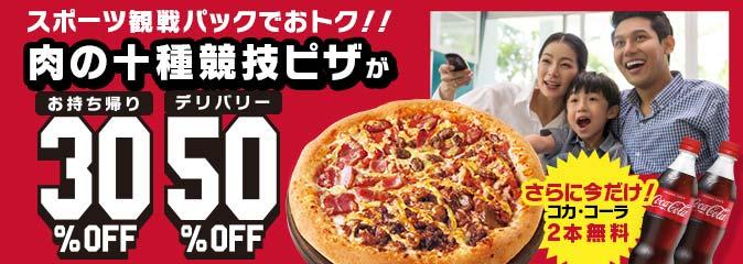 肉の十種競技ピザがお持ち帰り30% デリバリー50%OFF