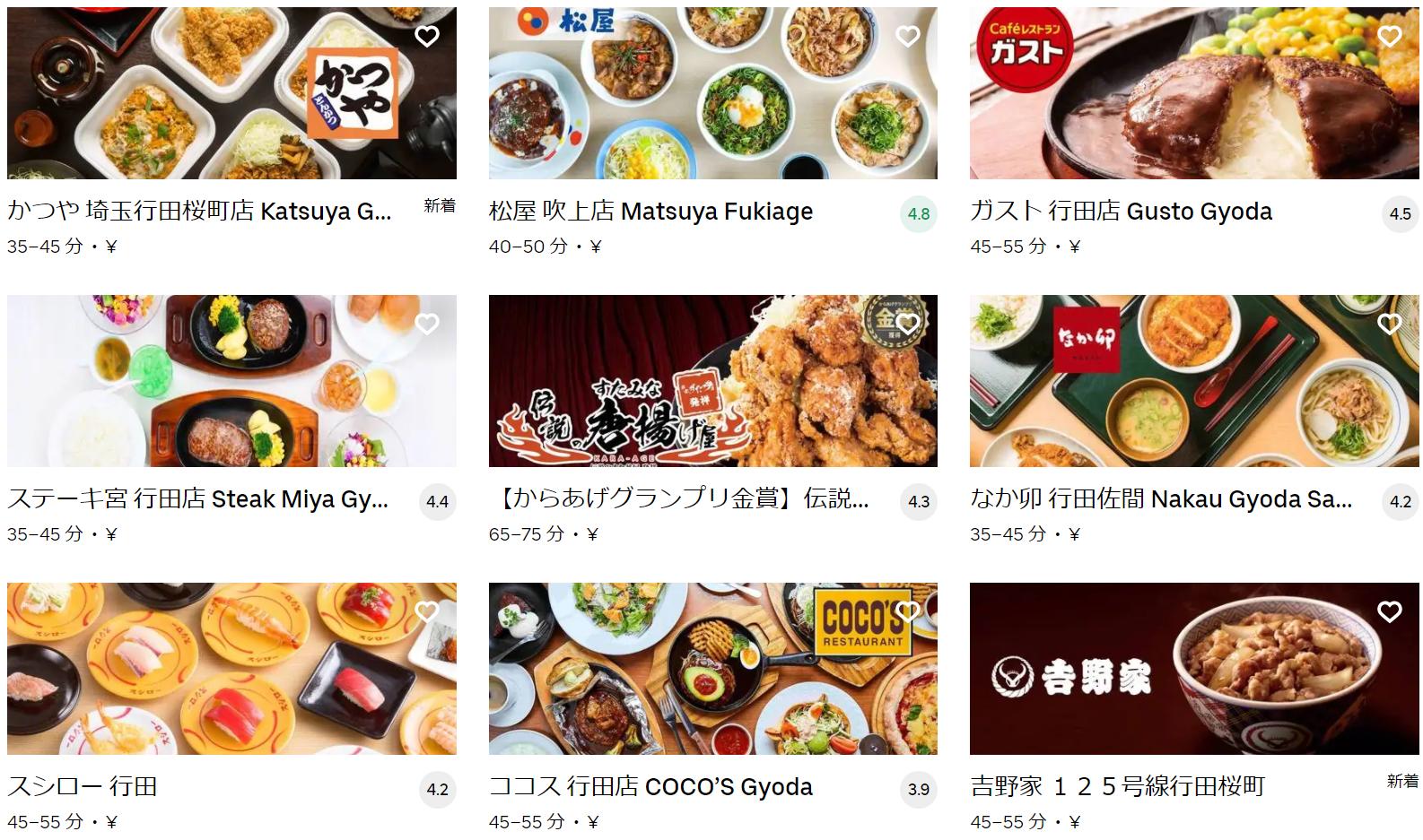 行田市エリアのおすすめUber Eats(ウーバーイーツ)メニュー