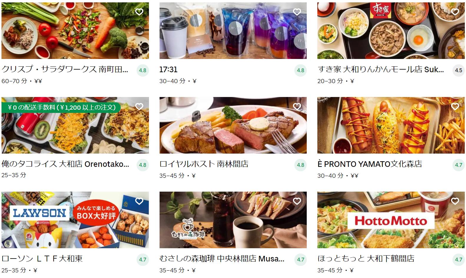 大和市エリアのおすすめUber Eats(ウーバーイーツ)メニュー