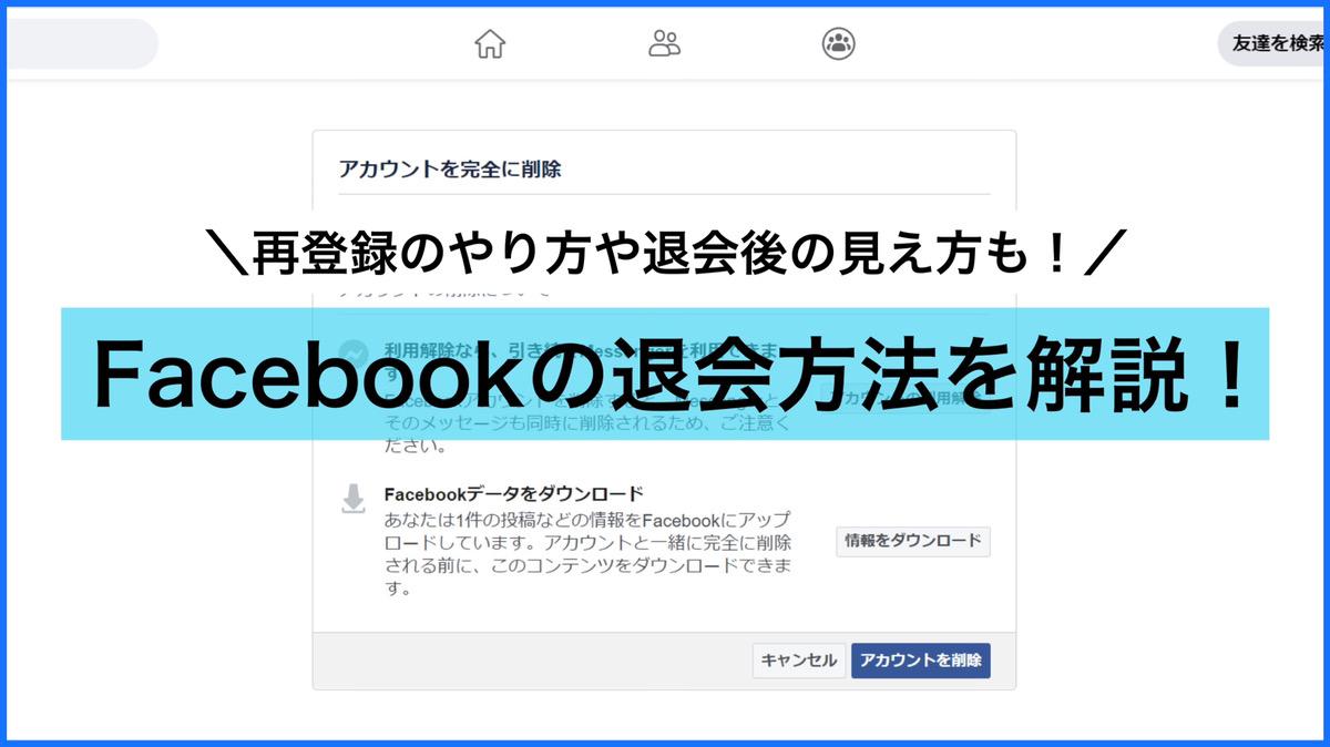 Facebookを退会したい!アカウント削除から再登録、退会後の見え方も解説!
