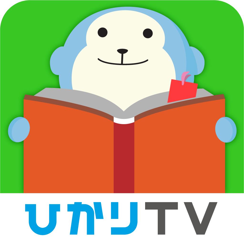 雑誌読み放題サービス「ひかりTVブック」