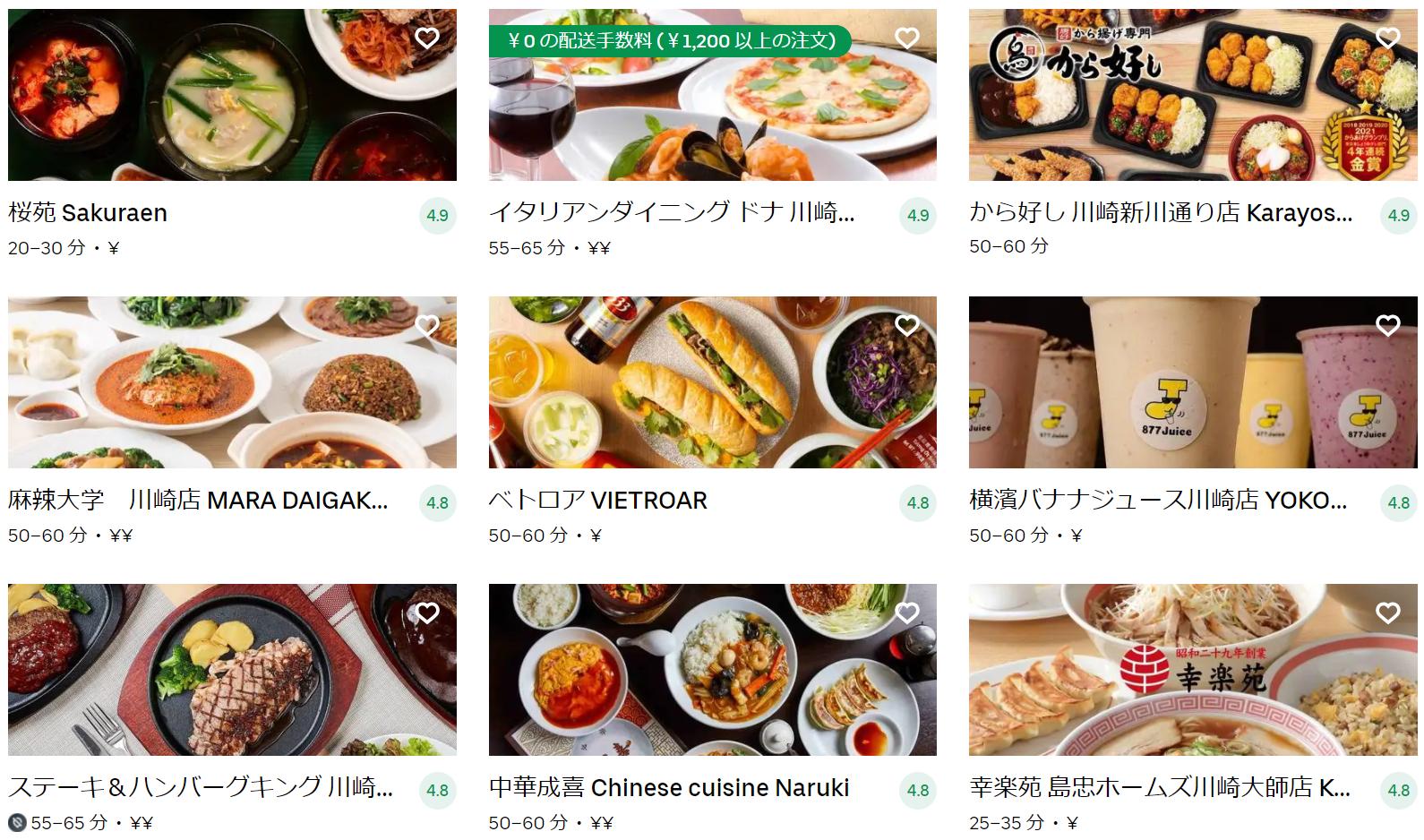 川崎区エリアのおすすめUber Eats(ウーバーイーツ)メニュー