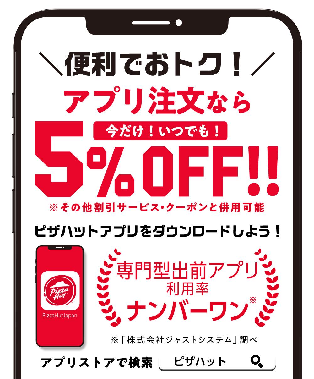 ピザハットのアプリ注文なら5%OFFキャンペーン