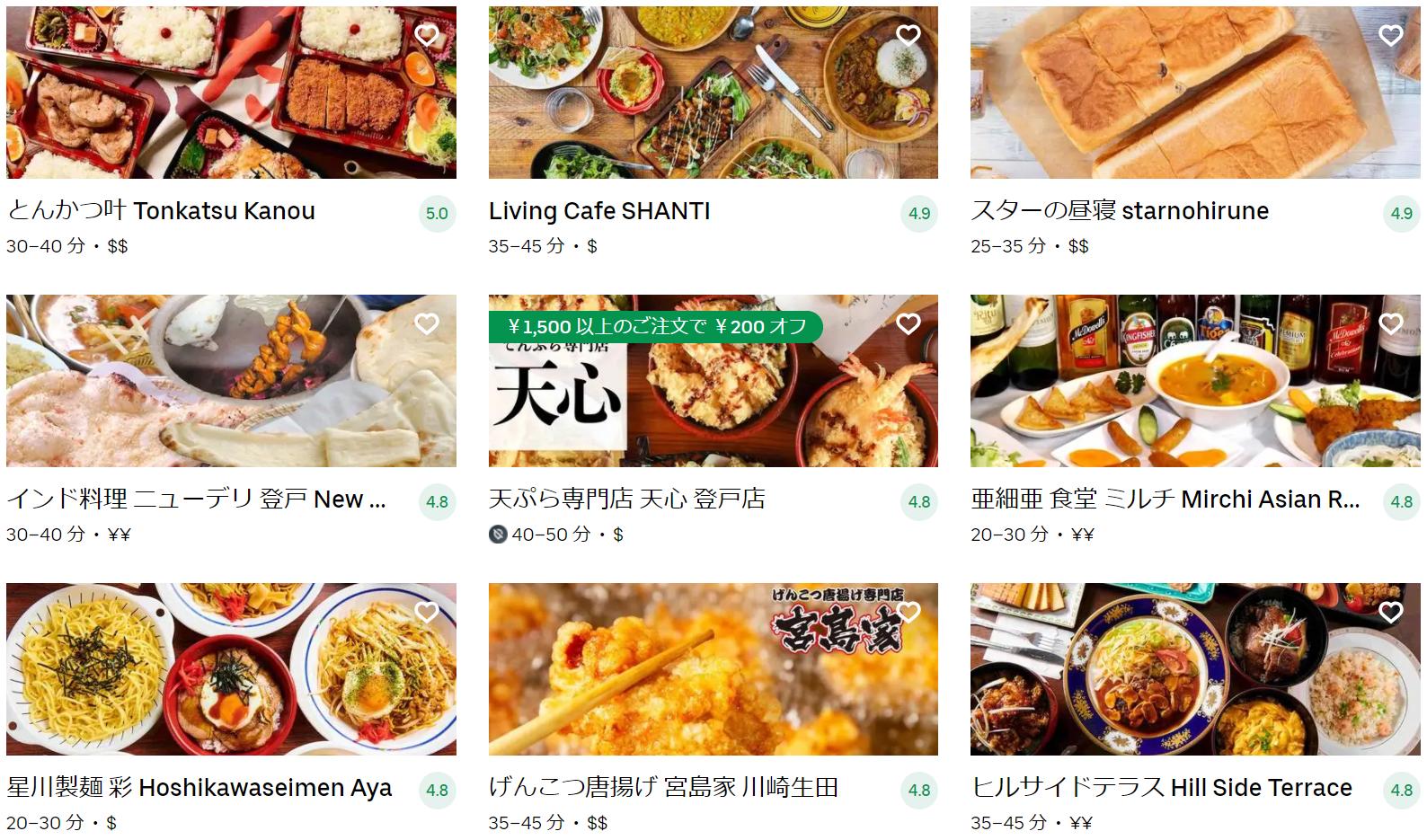多摩区エリアのおすすめUber Eats(ウーバーイーツ)メニュー