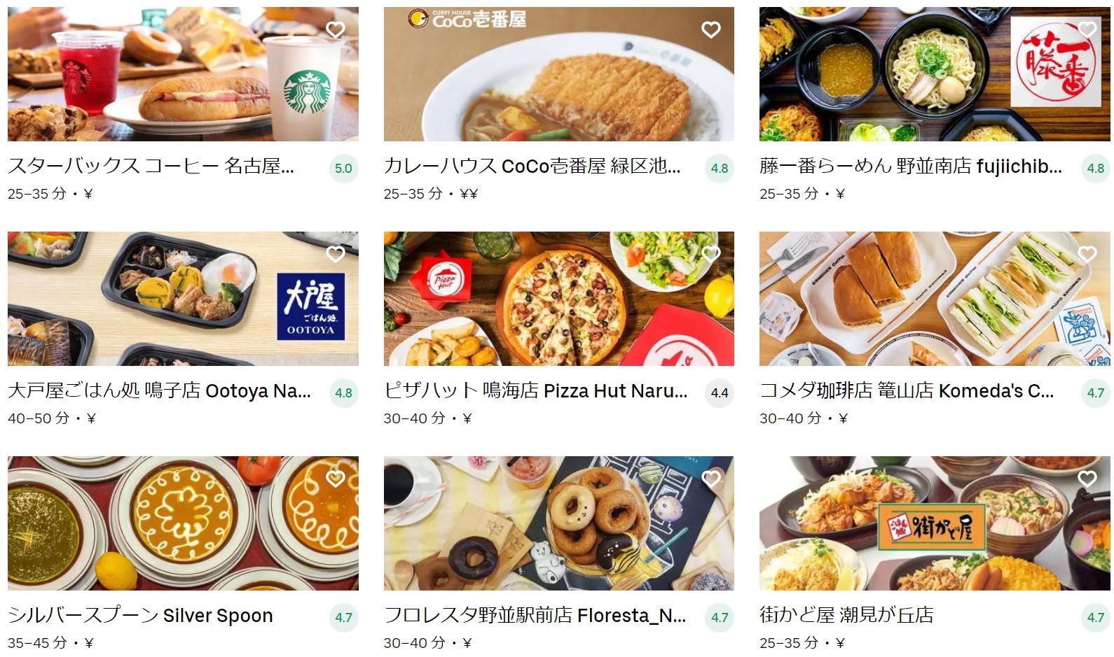 名古屋市緑区エリアのおすすめUber Eats(ウーバーイーツ)メニュー