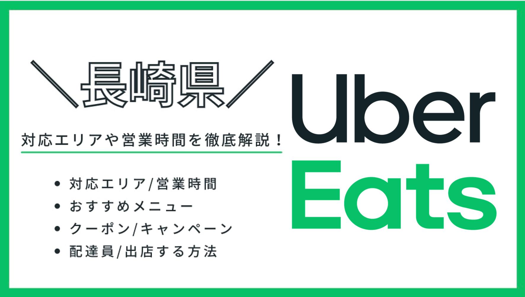Uber Eats(ウーバーイーツ)長崎県の配達エリア・料金・メニュー情報【クーポン・配達パートナー登録も】