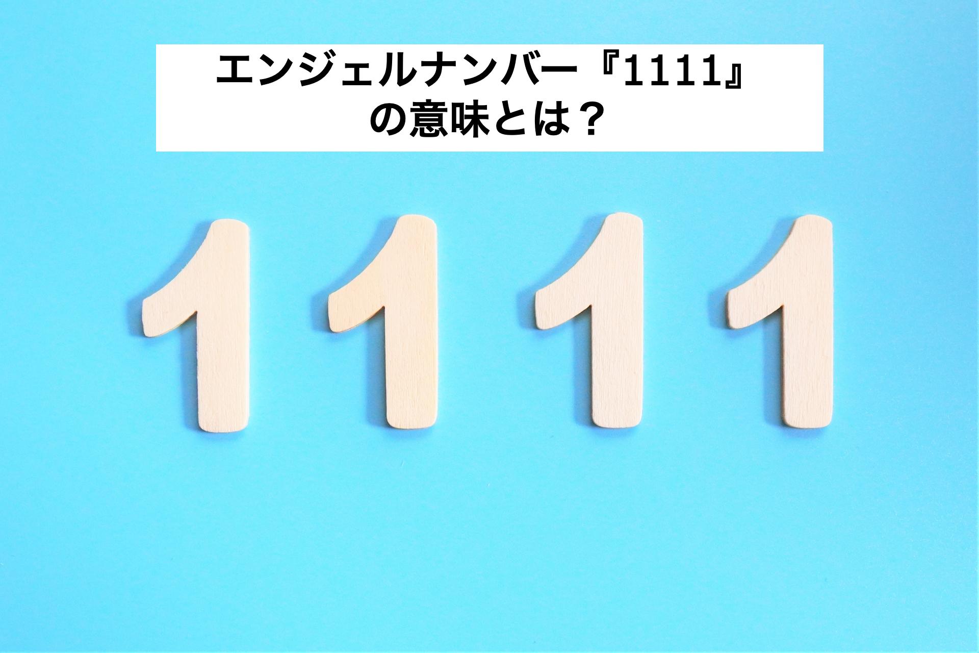 エンジェルナンバー『1111』の意味とは?恋愛運・金運・仕事運も紹介