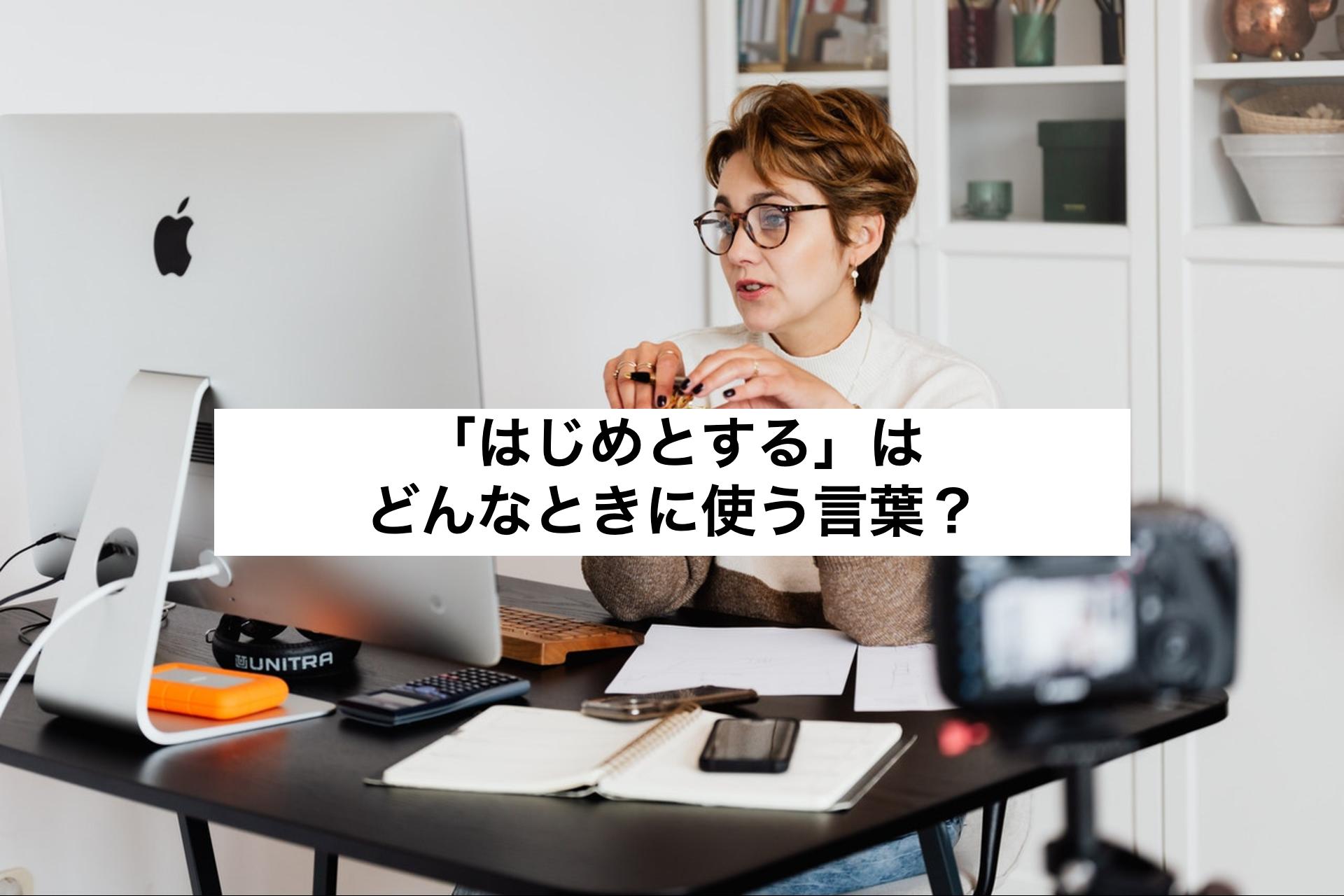 「はじめとする」はどんなときに使う?意味や例文、漢字の書き方も解説