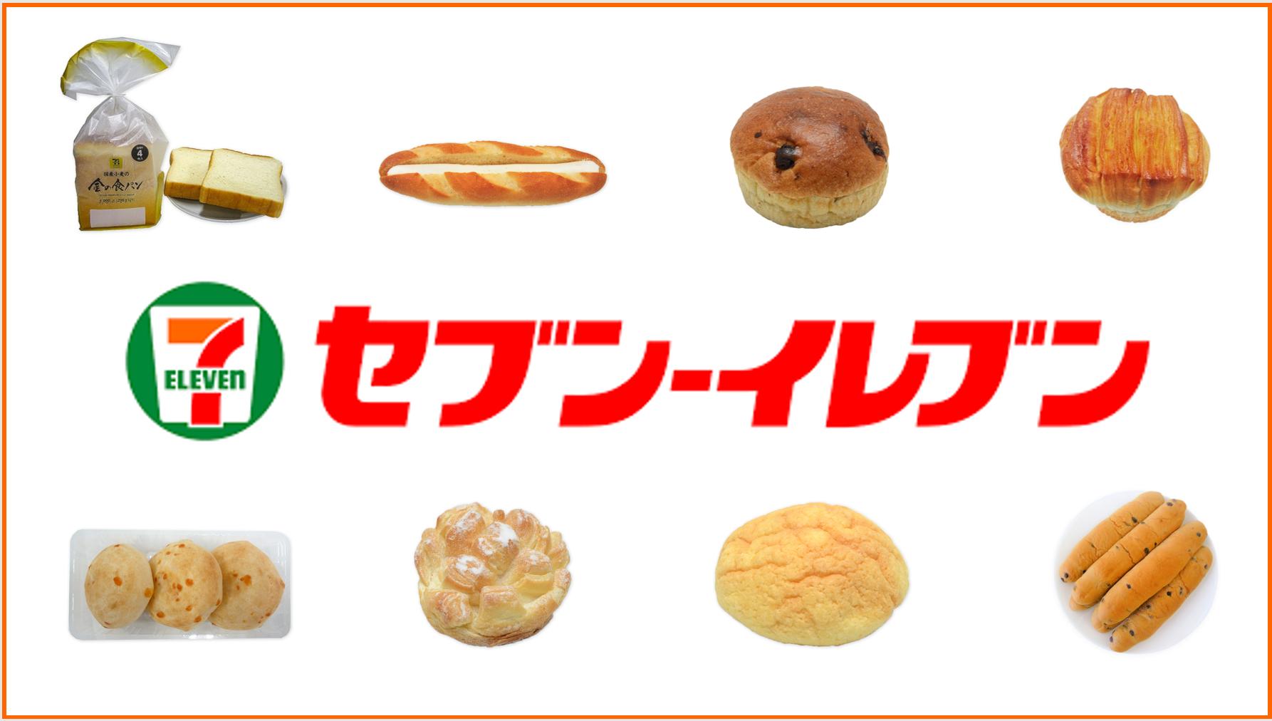 【9月14日更新】セブンイレブンの人気パンおすすめまとめ!新商品から定番パンまで紹介