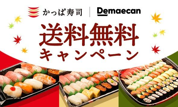 かっぱ寿司の注文で送料が無料!