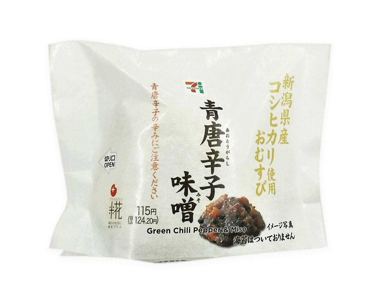 セブンイレブン / 新潟県産コシヒカリおむすび 青唐辛子味噌