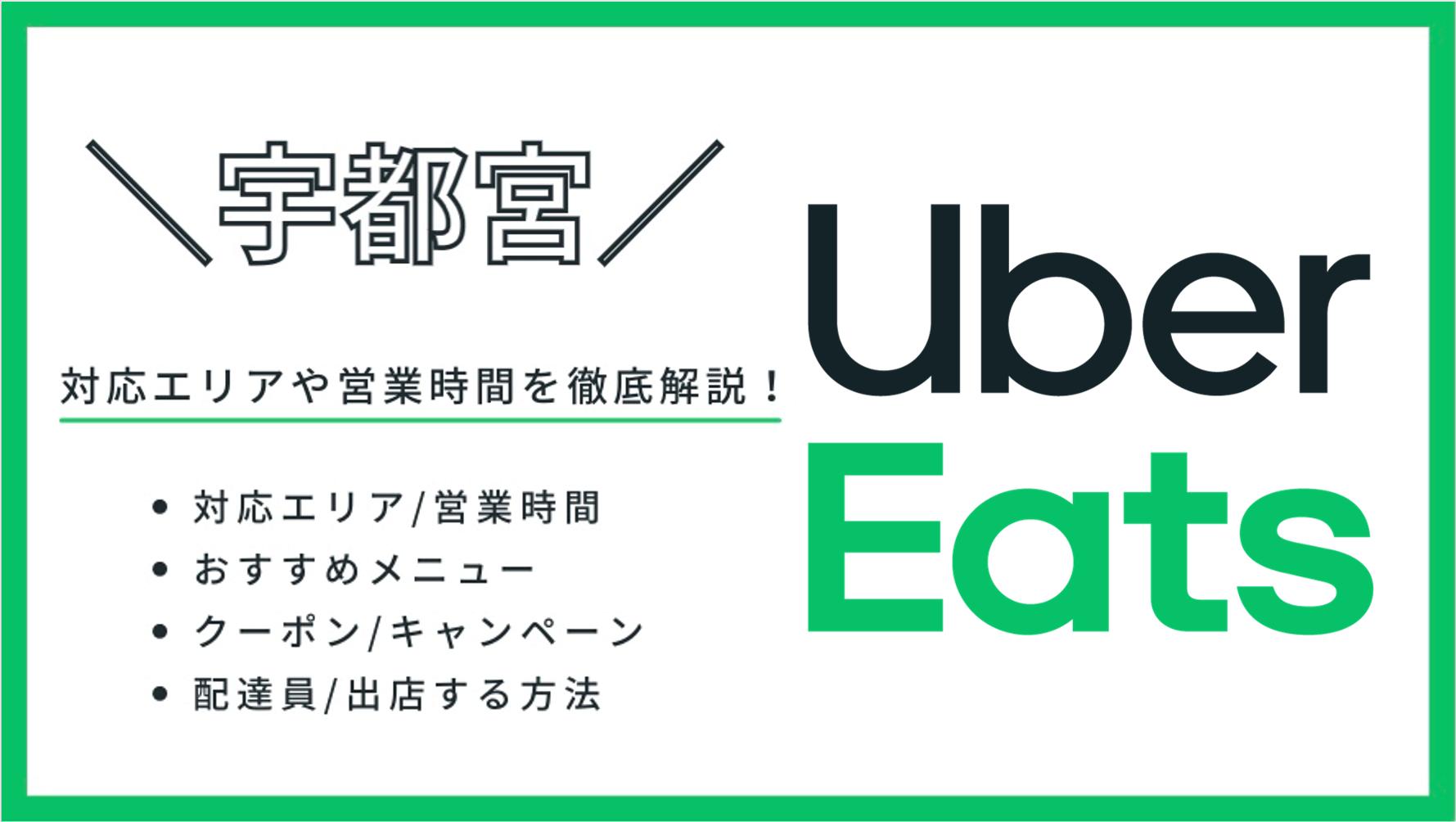 Uber Eats(ウーバーイーツ)宇都宮の配達エリア・料金・メニュー情報【クーポン・配達パートナー登録も】