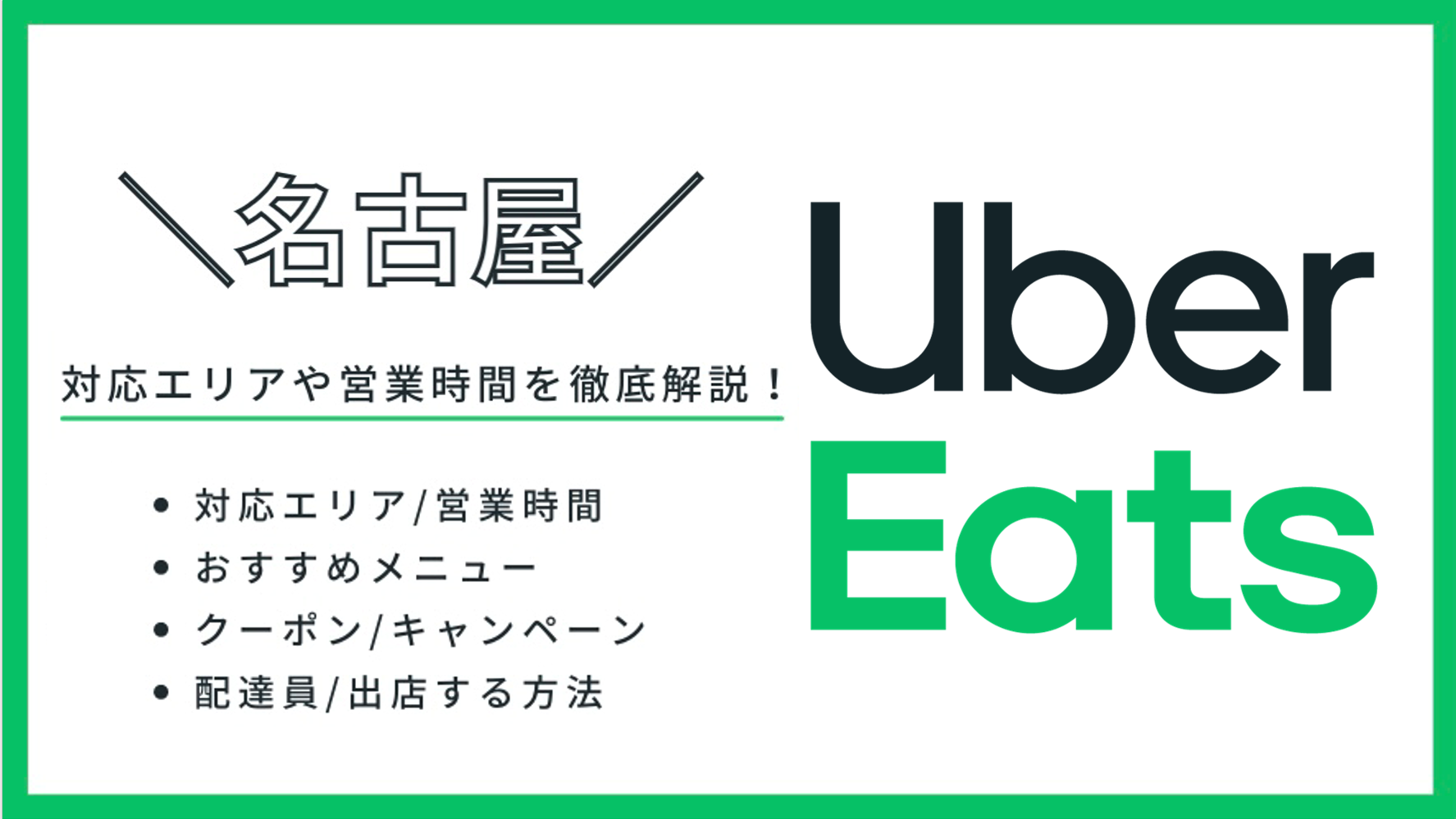 Uber Eats(ウーバーイーツ)名古屋の配達エリア・料金・メニュー情報【クーポン・配達パートナー登録も】