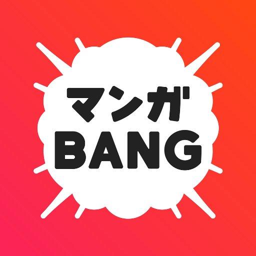 大人向け漫画アプリ「マンガBANG」