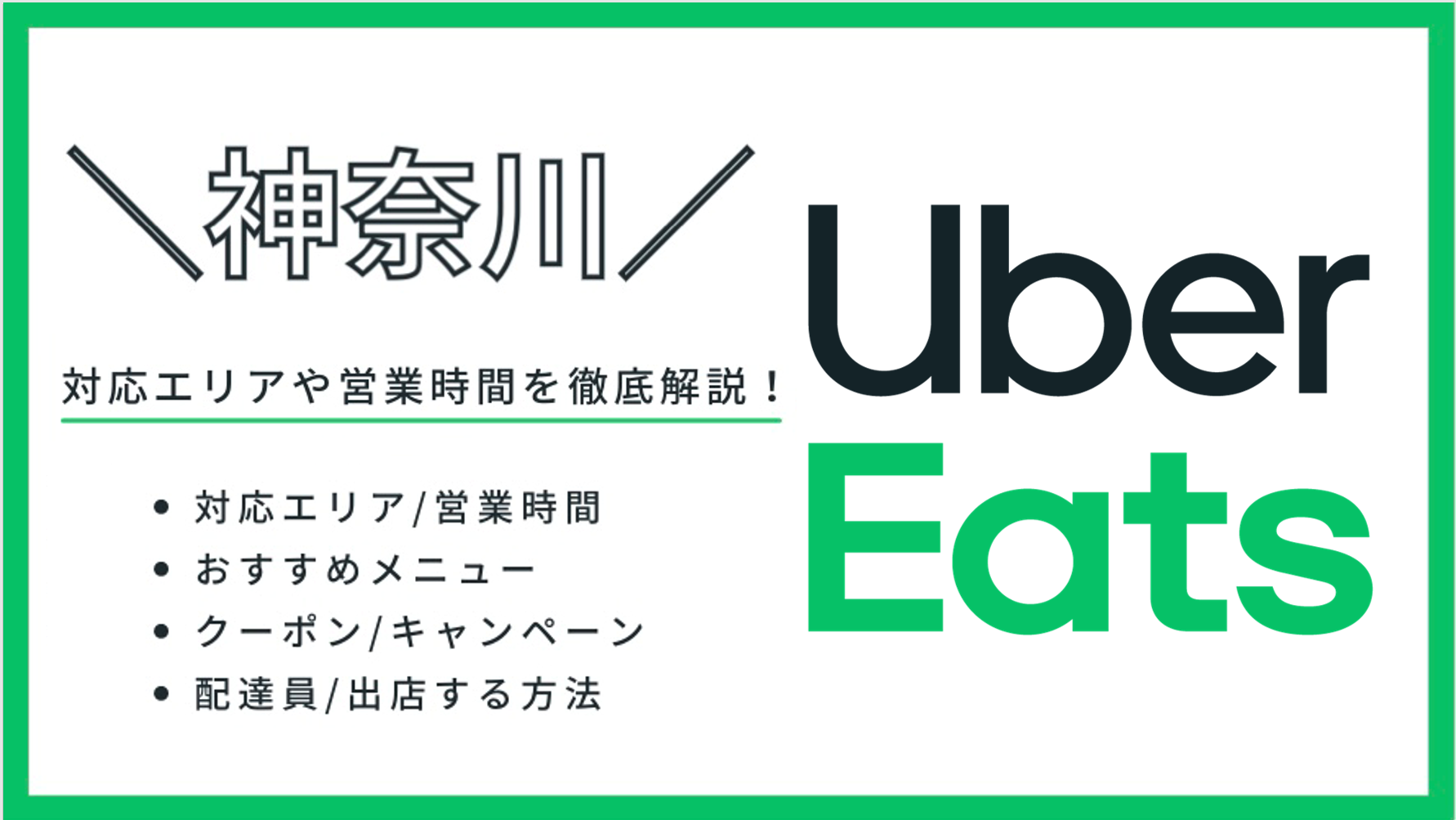 Uber Eats(ウーバーイーツ)神奈川県の配達エリア・料金・メニュー情報【クーポン・配達パートナー登録も】