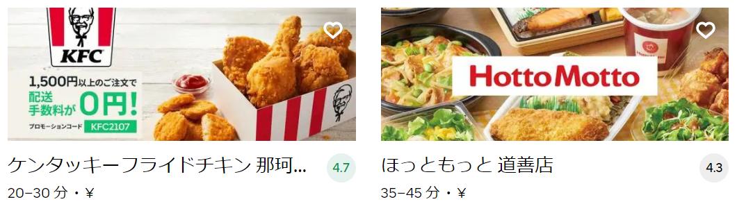 那珂川市エリアのおすすめUber Eats(ウーバーイーツ)メニュー