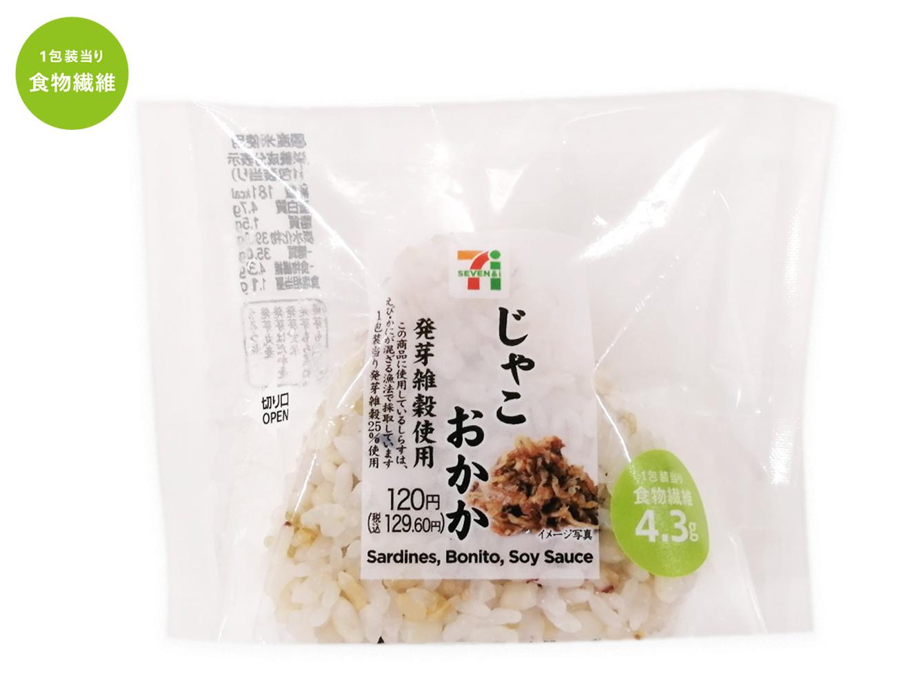 発芽雑穀米おむすび じゃこおかか