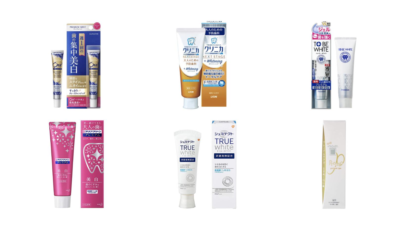 ホワイトニング歯磨き粉のおすすめ人気ランニング17選!ドラッグストアで買える市販おすすめアイテムを厳選