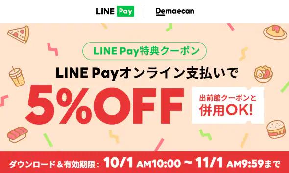 LINE Payのお支払いで5%OFF!