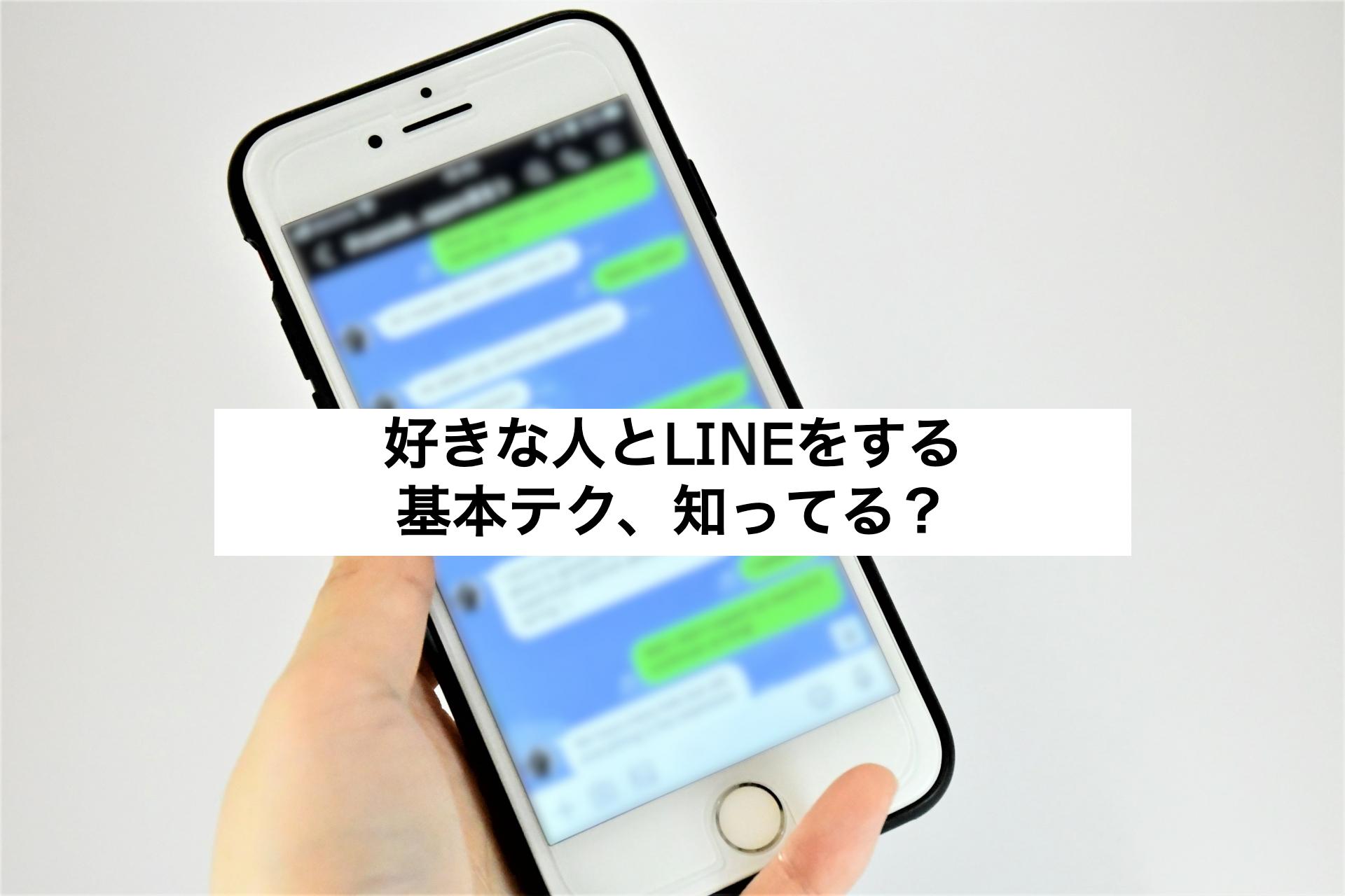 好きな人とLINEをする基本テクを知ってる?始めるきっかけや長続きのコツを紹介