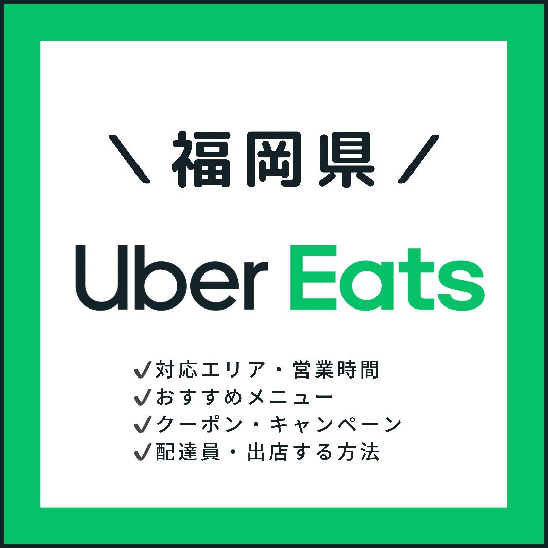 Uber Eats(ウーバーイーツ)福岡県の対応エリア・料金・メニュー情報【クーポン・配達パートナー登録も】