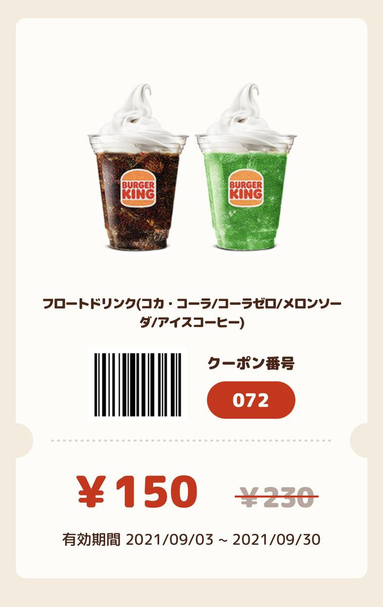 バーガーキングのフロートドリンク(コカ・コーラ/コーラゼロ/メロンソーダ/アイスコーヒー)
