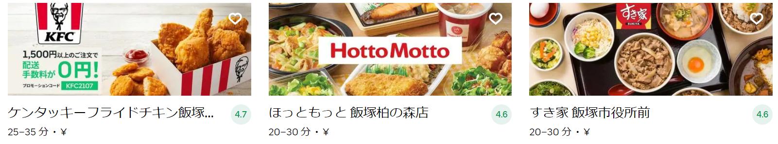飯塚市エリアのおすすめUber Eats(ウーバーイーツ)メニュー