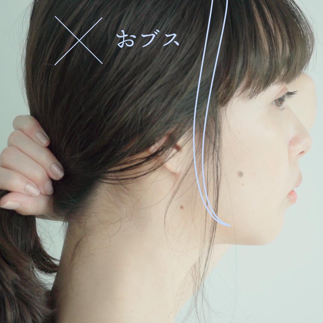 後れ毛を出す量の解説画像