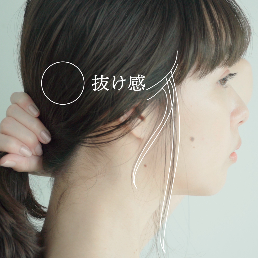 後れ毛で抜け感をつくるヘアアレンジ画像