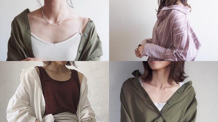「抜き襟」シャツのやり方
