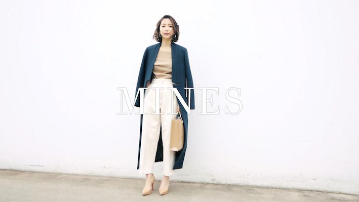 定番ファッション小物の着回し2LOOK【仲村美香/MINES】