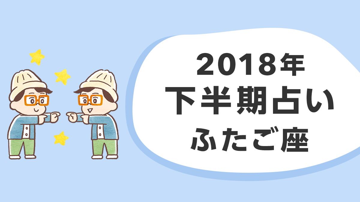 【気になる双子座の運勢は?】ヒーラーyujiの2018年下半期占い