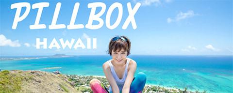 絶景!ハワイで山を楽しむ「ピルボックス」