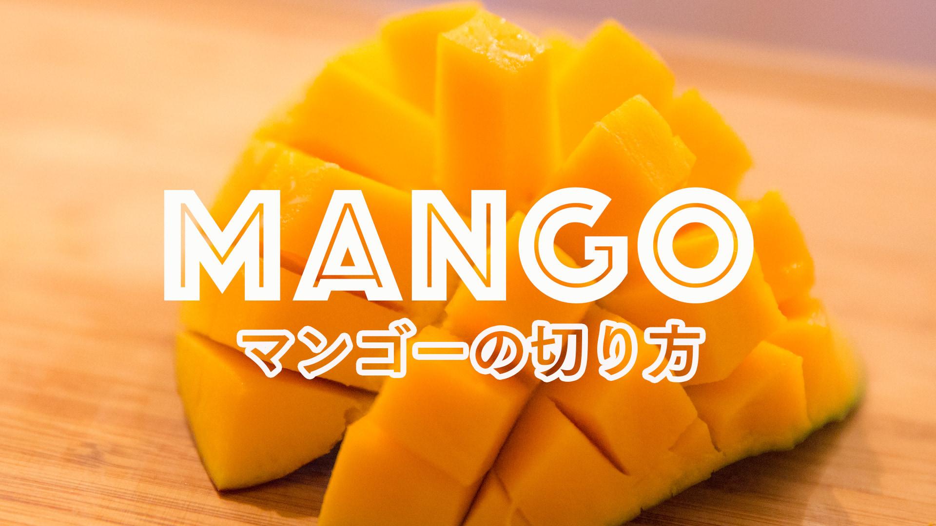 どうやって食べる?お花型マンゴーの切り方