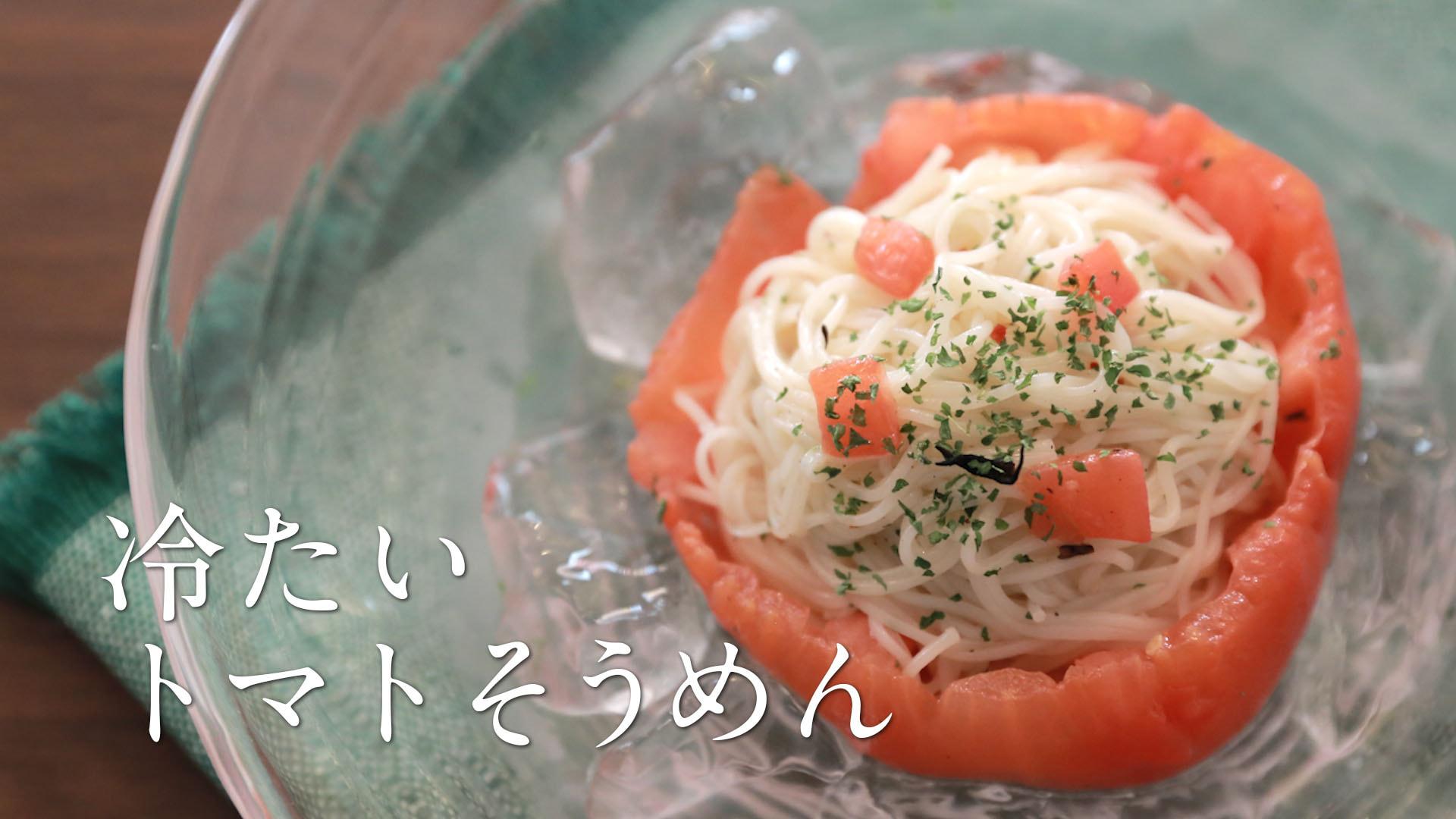 オシャレな前菜に早変わり「冷たいトマトそうめん」