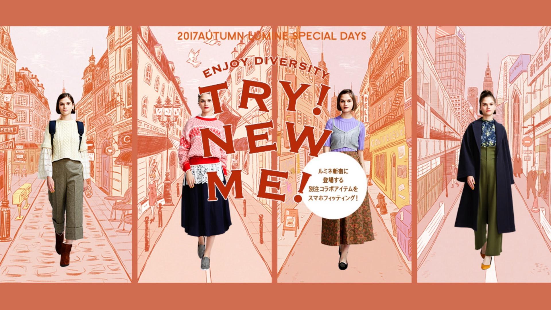 11月13日まで!スマホで着せかえ!新しい自分にTRY!【by ルミネ新宿】
