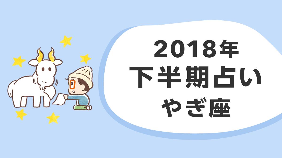 【気になる山羊座の運勢は?】ヒーラーyujiの2018年下半期占い