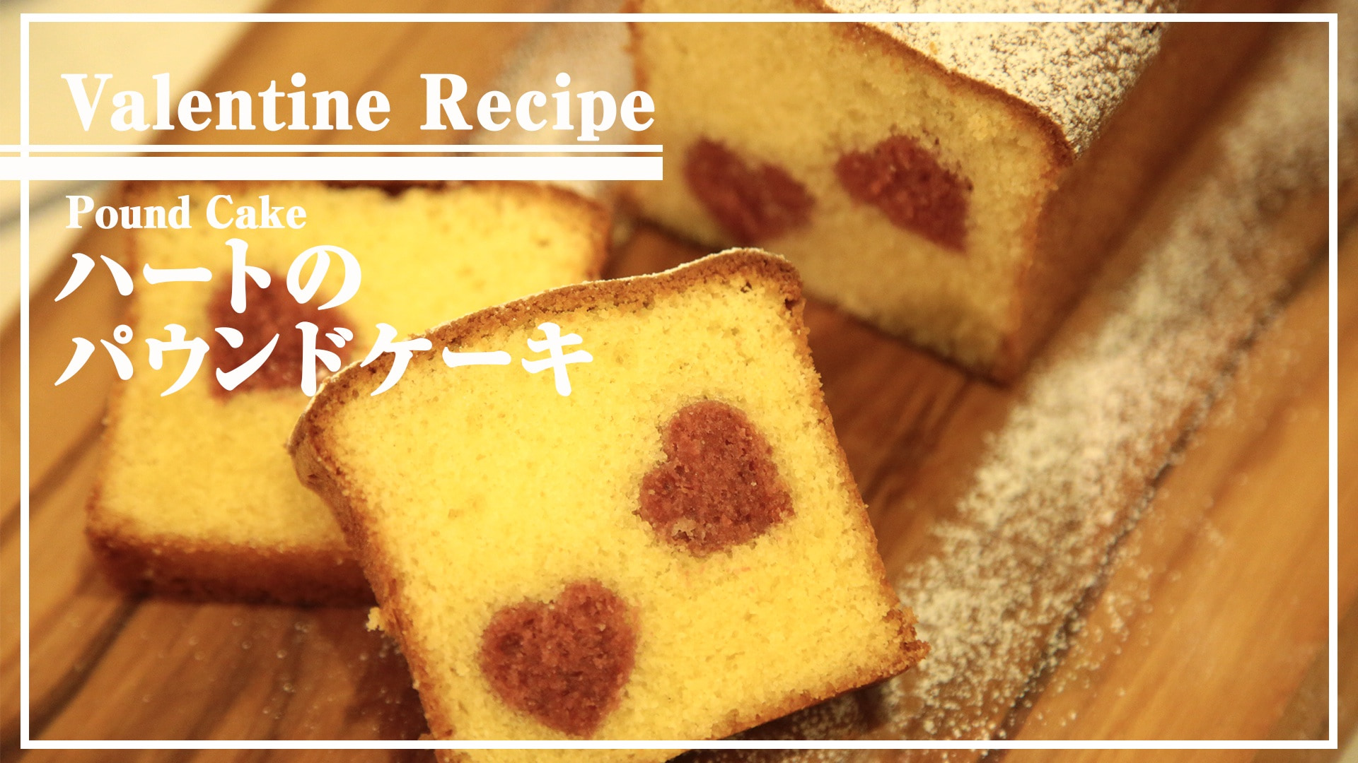 【Happy Valentine!】甘酸っぱいハートのふわふわパウンドケーキ