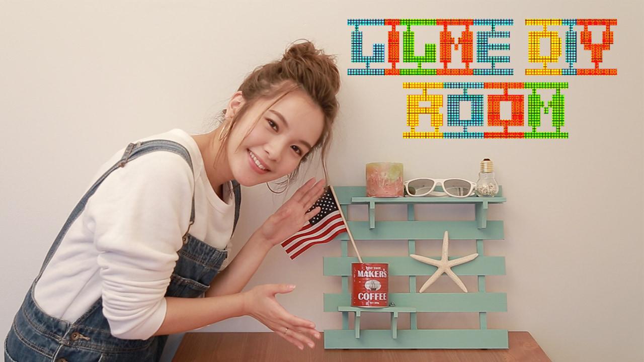 Lilme(リルミー)がDIY!簡単オシャレインテリアVol.2『西海岸風壁掛けラック』