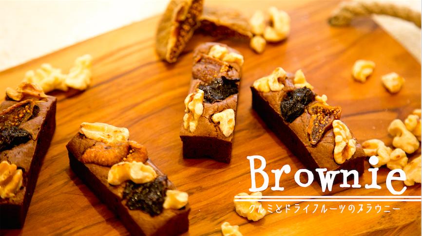 【Happy Valentine!】ザクッとくるみの食感が楽しい!チョコっとリッチな濃厚ブラウニー