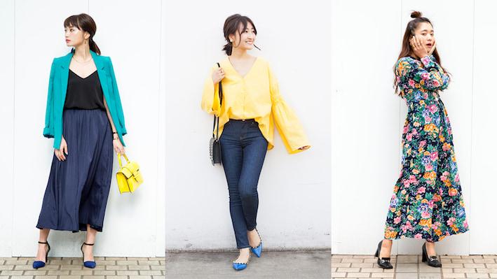 MINES3人が選ぶ! 春イチ投入したい、カラーアイテムの着こなし特集【前編】