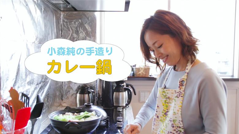 料理のお手並み拝見!ご飯が欲しくなる小森純の『あったかカレー鍋』